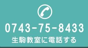 0743-75-8433